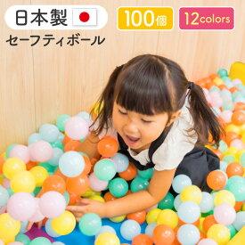 新色追加!! 日本製セーフティボール 100個 ボールプール カラーボール おもちゃ ボールハウス 追加用 ボール 赤ちゃん ベビー ボールプール用 5.5cm 玩具 プール ball 子供用 キッズ パピー 6800 [あす楽] お祝い こどもの日 子供の日 誕生日