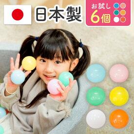 送料無料 日本製セーフティボール 6個 お試しセット サンプル 6色 ボールプール カラーボール ボールハウス ボールプール用 追加用 赤ちゃん ベビー 子供用 パステル パピー 6800 おもちゃ 室内 お祝い 誕生日 プレゼント