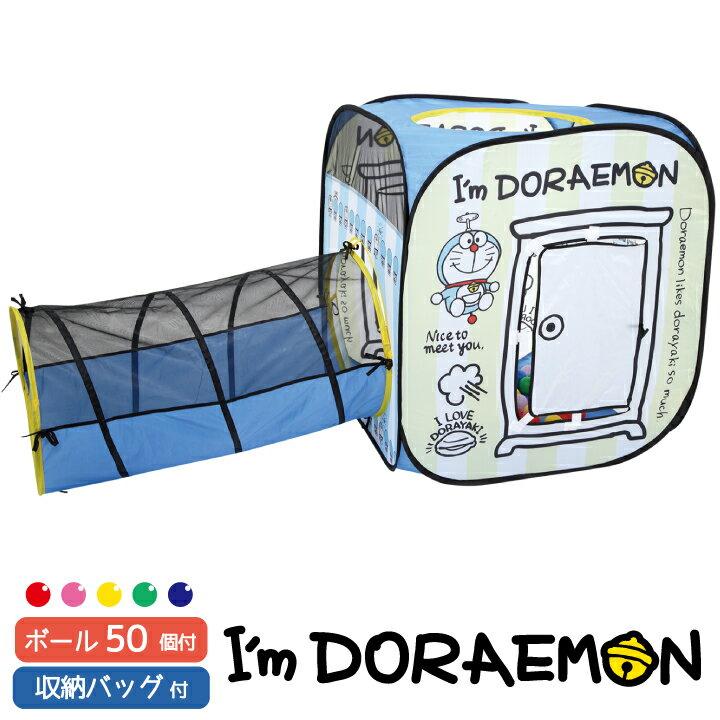 ≪新発売≫[送料無料] I'm Doraemon どこでもボールハウス トンネル ボール50個付き プレイハウス どらえもん ボールハウス ボールプール おしゃれ かわいい カラフル サンリオ おもちゃ 秘密道具 人気 キッズスペース パピー 690 [あす楽] クリスマス クリスマスプレゼント