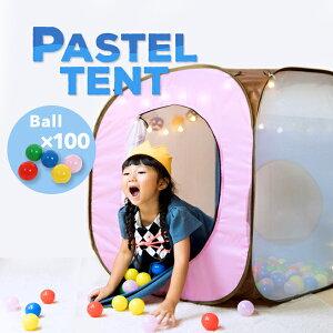 ボールプール パステルテント おしゃれ 送料無料 ボールハウス キッズテント 自分流 カスタマイズ キッズスペース バースデー 室内用 子供部屋 パピー 903 子供 お祝い おもちゃ 室内 誕生日
