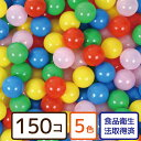 セーフティボール 150個 [同時購入専用]