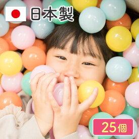 送料無料 日本製セーフティボール25個 カラーボール おもちゃ ボールプール ボールハウス 追加用ボール パステル PUPPY 買いまわり お祝い 誕生日 プレゼント 誕生日プレゼント