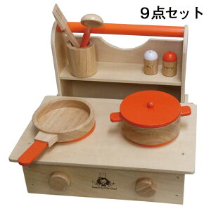木のおもちゃ おままごと キッチンセット 遊具 玩具 ハイブリッド セット 子供 丈夫 長持ち 料理 クッキング みんなで アレックスサンガ 木製
