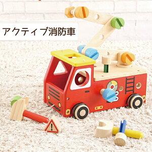アクティブ 消防車 型はめ なめても安全 音が鳴る 天然木 おすすめ プルトイ トンカチ 消防車 木のおもちゃ 知育 記憶力 安全 こども 男の子 女の子 木製 エデュテ edute 子供 お祝い 誕生日