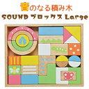 SOUND ブロックス Large エデュテ 音のなる 積み木 サウンドブロックス ラージ 28ピース かわいい 10ヶ月 1歳 2歳 木…