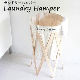 Laundry Hamper ランドリーハンパー 洗濯かご カゴ ランドリーバスケット コインランドリー アンファンス EF-LH01 おしゃれ かわいい ナチュラル アイボリー グレー