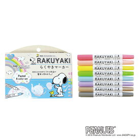 スヌーピーらくやきマーカー pastel8色セット 文具 サインペン おしゃれ かわいい