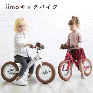 iimo キックバイク アルミ キッズ ジュニア 足けり ペダルなし キックバイク ランニングバイク ブレーキ付き バランスバイク おしゃれ おすすめ 誕生日 プレゼント クリスマスプレゼント 1歳