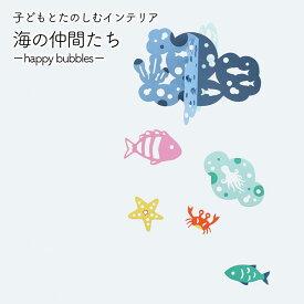 モビール 海の仲間たち -Happy Bubbles- Manu Mobiles マニュモビールズ インテリア デコレーション 紙 糸 お部屋