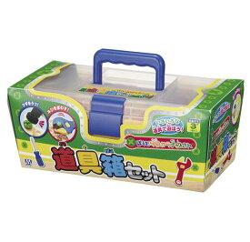 道具箱セット おもちゃ 玩具 楽しい キッズ 子供 ユニーク トイ 種類 たくさん 人気 男の子 マルカ ギフト