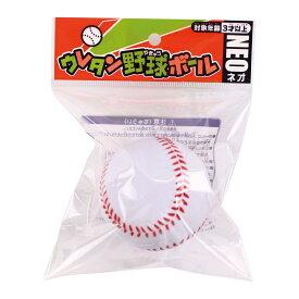 \クーポン発行中/ウレタン野球ボール ネオ グッズ おもちゃ 遊具 キッズ 子供 かわいい マルカ ギフト