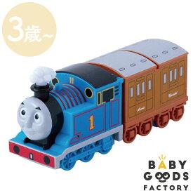 きかんしゃトーマス ほっぺがピカピカごきげんトーマス グッズ おもちゃ 遊具 キッズ 子供 かわいい マルカ ギフト