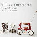 iimo TRICYCLE 2 #02 三輪車 おしゃれ かじとり 1歳 2歳 3歳 レッド ブラウン ホワイト 高級 デザイン スタイリッシ…