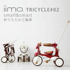 [12月末入荷予定] iimo TRICYCLE 2 #02 三輪車 おしゃれ かじとり 1歳 2歳 3歳 レッド ブラウン ホワイト 高級 デザイン スタイリッシュ 機能 子供 キッズ スマート ステップ付き コンパクト 安心 折りたたみ M&M 三輪車 おしゃれ