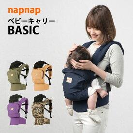 \クーポン発行中/napnap ベビーキャリー シンプル 使いやすい 抱っこひも 安全 安心 簡単 抱っこ おんぶ 赤ちゃん ママ 固定されない 背負う 感覚 落下防止 フィット 小柄 軽い 日本メーカー ナップナップ napnap ギフト