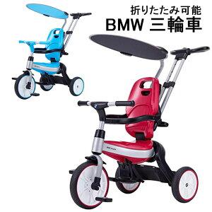BMW三輪車 三輪車 ペダル 手押し ライダー へんしん サンシェード カラフル おしゃれ 子供 乗用玩具 コンパクト 野中 野中製作所 お外で 楽しい 折りたたみ式 ストライダー 2歳 3歳 4歳 5歳 人