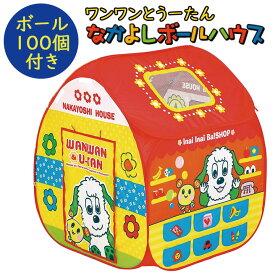 [日本製ボールオプションあり] ワンワンとうーたん なかよしボールハウス いないいないばあ おもちゃ 子供 キャラクター ワンワン う〜たん ボールプール 男の子 女の子 おすすめ 野中製作所 お祝い 誕生日