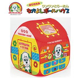 [日本製ボールオプションあり] ワンワンとうーたん なかよしボールハウス いないいないばあ おもちゃ 子供 教育テレビ キャラクター ワンワン う〜たん NHK ボールプール 男の子 女の子 おすすめ かわいい 野中製作所 お祝い 誕生日