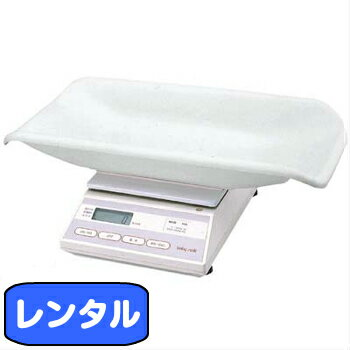 【レンタル】タニタ ベビースケール デジタル表示体重計5g単位【往復送料込】