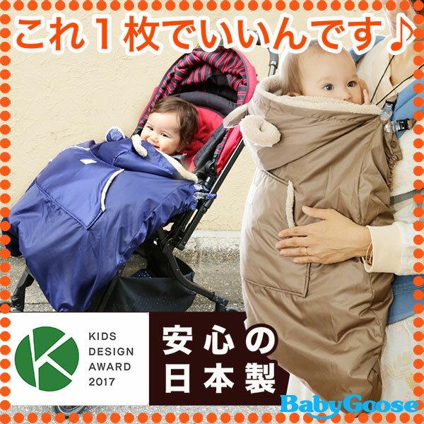 抱っこ紐 防寒 レインカバー エルゴの防寒に!ベビーカーにも使える 年中使える 安心の日本製(雨対策・寒さ対策・防寒ケープ・防寒着・もこもこボア・赤ちゃん・ベビーケープ・ママコート・フットマフ・抱っこひも・ベビーキャリア・抱っこ紐 カバー)【BOX付き】