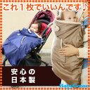 抱っこ紐 防寒 レインカバー エルゴ対応!ベビーカーにも使える 梅雨にも使える安心の日本製(雨対策・寒さ対策・防寒・防寒着・かわいい・もこもこボア・赤ちゃん・ベ...