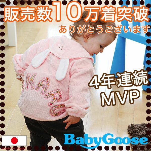 出産祝い 名入れ 累計100000着突破!お名前入りベビー用パーカー 出産祝いに名入れが嬉しい人気ギフト『Namingジャンパー』(女の子 男の子 日本製 ベビーグース 赤ちゃん 1歳誕生日プレゼント)