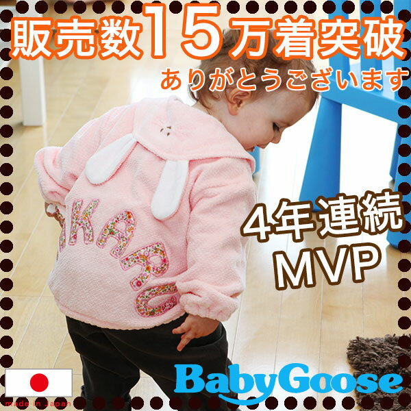 出産祝い 名入れ 累計150000着突破!お名前入りベビー用パーカー 出産祝いに名入れが嬉しい人気ギフト『Namingジャンパー』(女の子 男の子 日本製 ベビーグース 赤ちゃん 1歳誕生日プレゼント)
