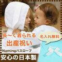 バスローブ 赤ちゃん