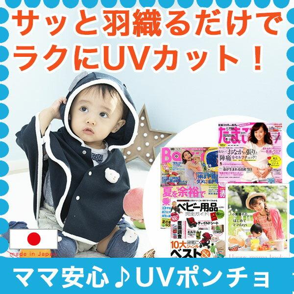 【ネコポス対応】サッと羽織るだけでラクにUVカット!91%紫外線カットできるポンチョ型マント。ベビーの日やけ対策にUVカットケープを。帽子とお揃いで赤ちゃんの日よけに。パーカーやブランケット、日焼け止めの代わりに。新生児の出産祝いやプレゼントにも。