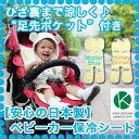 ベビーカー キッズデザイン ポケット 赤ちゃん チャイルドシ