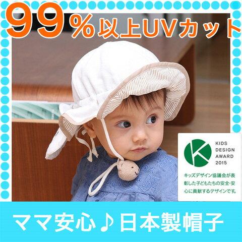 キッズデザイン賞受賞!【99%以上UVカット&安全あごヒモのしろくまさん帽子】ママ安心♪赤ちゃんの夏の紫外線対策に活躍のベビー用日よけ帽子 (新生児の出産祝いにもおすすめ)