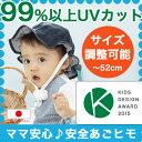 【ネコポス対応】キッズデザイン賞受賞!99%UVカット&安全あごヒモのママ安心♪赤ちゃんUV帽子。ベビーの夏の紫外線…