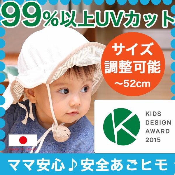 【ネコポス対応】キッズデザイン賞受賞!99%UVカット&安全あごヒモのママ安心♪赤ちゃんUV帽子。ベビーの夏の紫外線対策に活躍のベビー用日よけ帽子 首の日よけ付きベビー帽子 新生児の出産祝いにもおすすめ。