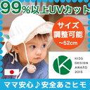 キッズデザイン賞受賞!99%UVカット&安全あごヒモのママ安心♪赤ちゃんUV帽子。ベビーの夏の紫外線対策に活躍のベビ…