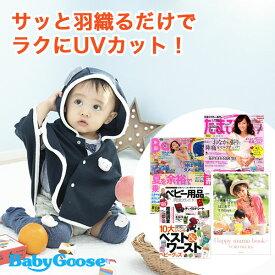 【ネコポス対応】サッと羽織るだけでラクにUVカット&クール!95%紫外線カットできるポンチョ型マント。ベビーの日やけ対策ケープを。帽子とお揃いで赤ちゃんの日よけに。パーカーやブランケット、日焼け止めの代わりに。新生児の出産祝いにも。「しろくまさんマント」