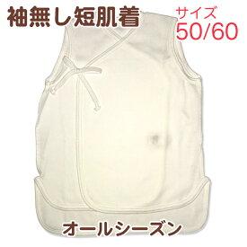 きまぐれSALE 短肌着 ノースリーブ 袖なし 短肌着 ノースリーブ ニューフライス 通年素材(50〜60サイズ) 綿100% 赤ちゃん ポイント消化 ベビーネンネ 赤ちゃん工房 日本製 ベイビーハーツ P10  super
