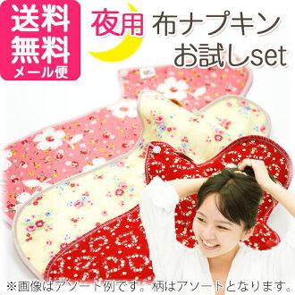 晚上套试用的布餐巾袋 < DM 服务 > 防水 sou0