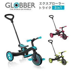 グロッバー エクスプローラー トライク 3ni1 スリーインワン 三輪車 キックバイク 二輪 GLOBBER 3way 乗用玩具 手押し ギフト