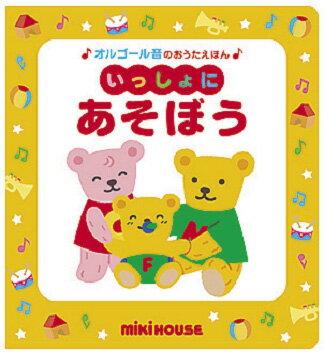 いっしょにあそぼう★☆MIKIHOUSE(ミキハウス)★☆【10P03Dec16】