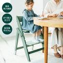 モジ moji ハイチェア イッピー コージィ YIPPY COZY 木製 天然木 ベビーチェア チェア ダイニングチェア 椅子 イス …