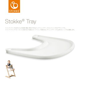 【ストッケ正規販売店】Stokke® ストッケ トリップトラップ ストッケトレイ ホワイト