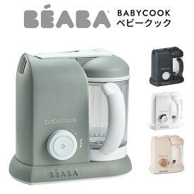 ベアバ ベビークック 離乳食メーカー BEABA 離乳食 調理家電 ギフト