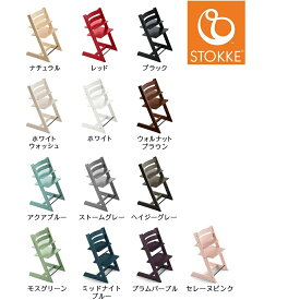 Stokke® ストッケ トリップトラップ【正規販売店 送料無料 木製 ハイチェア ベビーチェア いす 椅子 イス 子供椅子 子供部屋 家具 北欧 キッズ ベビー 子ども】