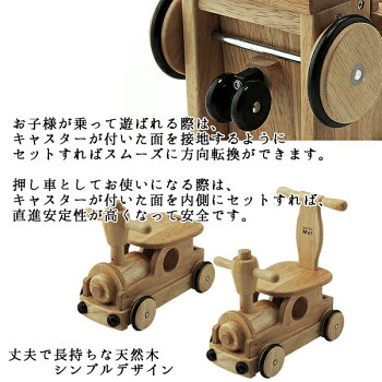 木's乗用ポッポ乗用玩具押し車木製天然木木'sシリーズ足けり乗用こどもの乗り物【ワールド野中製作所】