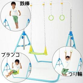 あそびが運動!折りたたみブランコ鉄棒 吊り輪 室内遊具 つり輪 逆上がり さかあがり練習【ワールド 野中製作所】