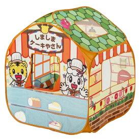 しまじろうのしましまケーキやさん テントハウス 子供用室内テント遊具 ボール付き 【ワールド 野中製作所】
