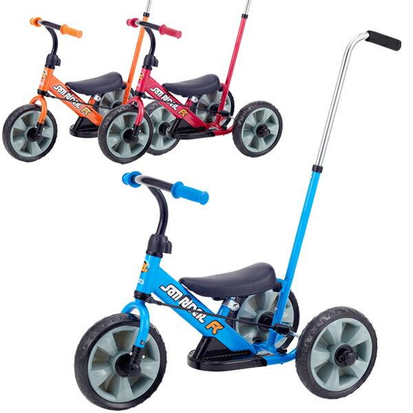 へんしんサンライダーFC 三輪車 バランスバイク ランニングバイク 変形 変身 カジキリ機能付き【ワールド 野中製作所】