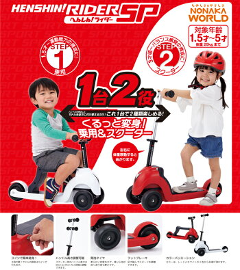 へんしん!ライダーSPホワイトスクーターキックボードランニングバイク足けり乗用玩具へんしんライダー子供用【ワールド野中製作所】