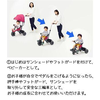 三輪車エーシートSS子供サンシェード押手棒付き幼児からシンプル【ワールド野中製作所】
