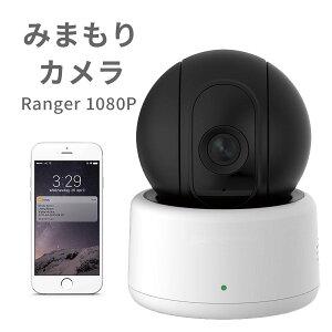 Imou みまもりカメラ Ranger 1080P ベビーモニター 遠隔操作 赤ちゃん ベビー見守り 200万画素 防犯カメラ ワイヤレス スマホ アプリ 連動 外出先 防犯 ベビーカメラ ペット お留守番 見守り 録画